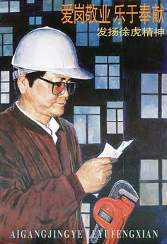 Love your post, respect your profession, rejoice in making contributions: carry on the spirit of Xu Hu. 1996. Chinese propaganda posters - modern chinese propaganda.