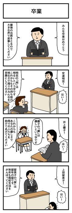 卒業 | WANI BOOKOUT|ワニブックスのWEBマガジン|ワニブックアウト Jokes, Japanese, Manga, Humor, Comics, Funny, Husky Jokes, Japanese Language, Humour
