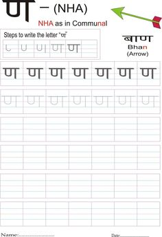 Marathi Alphabet And Letters Writing Practice Worksheets - Photos Alphabet Collections Alphabet Writing Worksheets, Kindergarten Writing Activities, Alphabet Writing Practice, Writing Practice Worksheets, Hindi Worksheets, Handwriting Practice, Coloring Worksheets, Preschool, English Writing Skills