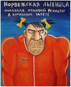 """Вася Ложкин про """"честный"""" спорт"""