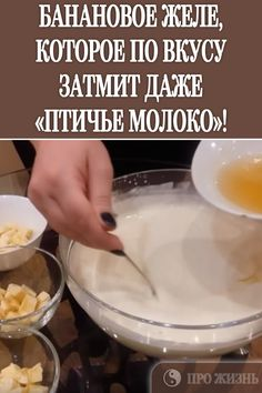 My Recipes, Cooking Recipes, Favorite Recipes, Flan, Good Food, Yummy Food, Russian Recipes, Desert Recipes, Mousse