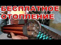 БТГ генератор 4 кВт бесплатное отопление и электричество. - YouTube