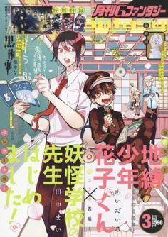 Hanako San, Manga Anime, Anime Art, Vent Art, Cartoon Games, Pastel Drawing, Manga Illustration, Manga Comics, Noragami