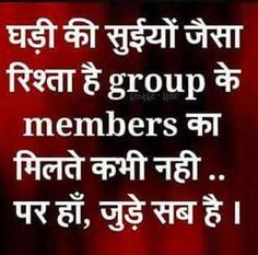 connected group members