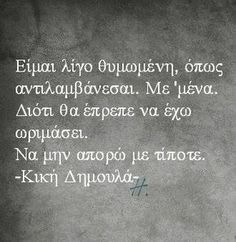 Me tpt na mn aporw. Movie Quotes, Book Quotes, Funny Quotes, Life Quotes, Qoutes, More Than Words, The Words, Something To Remember, Greek Words