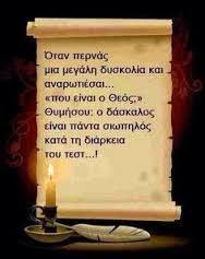 Unique Quotes, Clever Quotes, Bff Quotes, Greek Quotes, Deep Words, True Words, Inspiring Quotes About Life, Inspirational Quotes, Learn Greek
