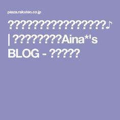 無駄のない楽々バイアステープ作り♪ | ハワイとワンコのAina*'s BLOG - 楽天ブログ