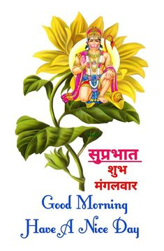 Sunil Thakur - Author on ShareChat - मुझे फॉलो और कमेंट करेI love share chat. Good Morning Google, Cute Good Morning Images, Good Morning Messages, Good Morning Greetings, Morning Pictures, Bad Attitude Quotes, Evening Quotes, Night Photos, Morning Wish