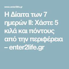 Η Δίαιτα των 7 ημερών ΙΙ: Χάστε 5 κιλά και πόντους από την περιφέρεια – enter2life.gr