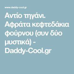 Αντίο τηγάνι. Αφράτα κεφτεδάκια φούρνου (συν δύο μυστικά) - Daddy-Cool.gr Daddy, Recipes, Recipies, Ripped Recipes, Recipe, Cooking Recipes