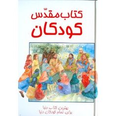 Persian Children's Bible $34.99