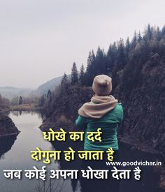 Good Thoughts Images, Some Good Thoughts, Motivational Thoughts In Hindi, Hindi Quotes, Swami Vivekananda Quotes, Morning Thoughts, Mood, Life