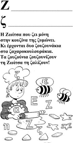 Easy Drawings For Kids, Drawing For Kids, Greek Language, Speech And Language, Teacher Boards, My Teacher, Alphabet Activities, Activities For Kids, Greek Alphabet