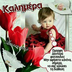 Good Morning, Baby, Quotes, Amor, Buen Dia, Quotations, Qoutes, Bonjour, Bom Dia
