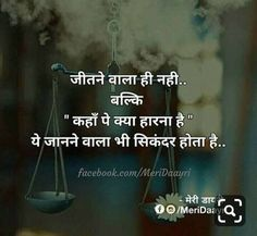 Quotes and Whatsapp Status videos in Hindi, Gujarati, Marathi Super Affiliate System for everyone. Build your business in 6 days. Motivational Picture Quotes, Inspirational Quotes In Hindi, Shyari Quotes, True Quotes, Words Quotes, Inspiring Quotes, Qoutes, Motivational Status, Lesson Quotes