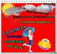 Greek Quotes, Good Morning, Rain, Buen Dia, Rain Fall, Bonjour, Waterfall, Good Morning Wishes