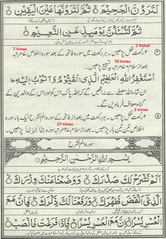 Wazeefa for 4th Shab-e-Qadar | Rah-e-Haq