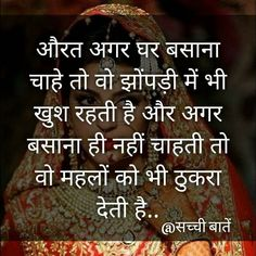 The 163 Best Girls Images On Pinterest Hindi Quotes Best Quotes