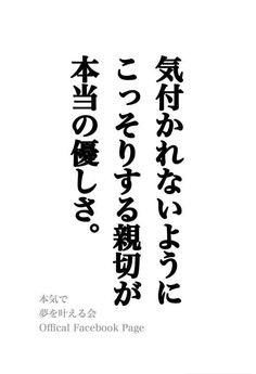 Powerful Quotes, Wise Quotes, Powerful Words, Famous Quotes, Words Quotes, Inspirational Quotes, Sayings, Japanese Quotes, Famous Words