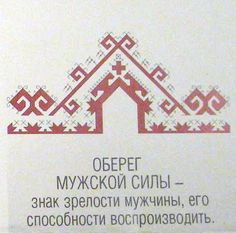русский северный орнамент - Поиск в Google