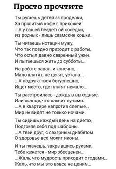 Facebook // Юлия Веселова Poem Quotes, Sad Quotes, Wisdom Quotes, Words Quotes, Life Quotes, Inspirational Quotes, My Mind Quotes, Russian Quotes, Love Boyfriend