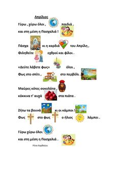 πρωτομαγιατικο στεφανι νηπιαγωγειο - Αναζήτηση Google Kindergarten Songs, Preschool Education, Spring Crafts, Easter Crafts, Early Childhood, Counseling, Poems, Teaching, Activities