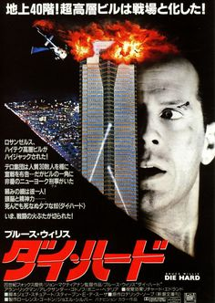 Bruce Willis movies VHS for Vcr. Die Hard 2 and 3 plus Armageddon. Die Hard 1, 1980s Films, Vhs Movie, Pop Culture References, Bruce Willis, Love Movie, Looks Cool, Fun To Be One, Memes
