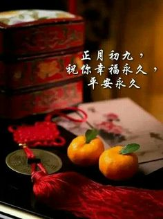 Chinese New Year Wishes, Chinese New Year Greeting, Chinese New Year Decorations, New Years Decorations, Good Morning Picture, Morning Pictures, Chinese Celebrations, Chinese Patterns, Brand New Day