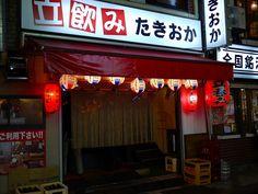 上野立ち飲み たきおか  素敵なつまみと美味しいお酒であっという間に小一時間。