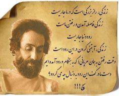 Sohrab Sepehri | Poets I love! | Pinterest