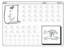 Grafismos de las letras - Secretos Marlove Notebook, Diagram, Classroom, Activities, Writing, Education, Samara, Luigi, Airplane