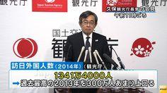 今天日本觀光廳公佈了去年2014一整年訪日外國人旅客數據,總共是1341萬3600人,比前年2012增加了300萬人次,而臺灣人再度居冠,約283萬人飛去造訪旅行,其次為韓國、中國,年度消費總額則是2兆305億円。