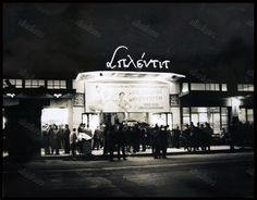 """Ο κινηματογράφος """"Σπλέντιτ"""" στο Πασαλιμάνι. Προβάλεται η κωμική ταινία του 1959 """"Ο θησαυρός του μακαρίτη"""" παραγωγής Φίνος Φιλμ."""