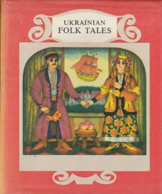 Irina Zheleznova, (Translated by). Ukranian Folk Tales. Kiev. Dnipro Publishers. 1985. Second printing. A collection of seventy-eight short stories translated from the Ukranian by Irina Zheleznova. Beautiful colour illustrations throughout by Yuri Kryha. Click through on book for full details.