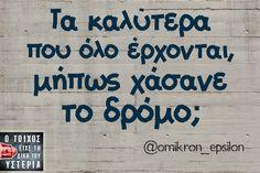 Τα καλύτερα που όλο έρχονται μήπως χάσανε το δρόμο; Greek Memes, Funny Greek Quotes, Funny Picture Quotes, Funny Quotes, Text Quotes, Jokes Quotes, Wisdom Quotes, Best Quotes Ever, Funny Statuses