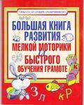 Мобильный LiveInternet Большая книга развития мелкой моторики и быстрого обучения грамоте | Ksu11111 - Дневник Ксю11111 |