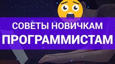 Советы Новичкам Программистам #От Профи
