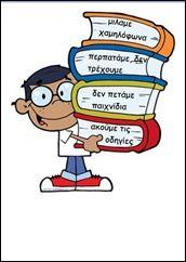 Ειδική Διαπαιδαγώγηση : Κανόνες της τάξης...! Καλή Αρχή!