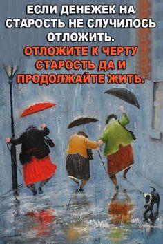 Funny Happy Birthday Images, Funny Postcards, Cute Calendar, Russian Quotes, Motivational Quotes, Inspirational Quotes, Funny Illustration, Adult Humor, Man Humor