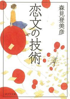53/森見登美彦『恋文の技術』