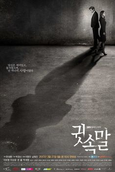 ☀ WHISPER ~ Synopsis: From the writer of Punch, Empire of Gold, and Chaser - Park Kyung-Soo. Detective Shin Young-Joo's (Lee Bo-Young) father is framed as a murderer while investigating the illegal work of Tae Baek, the biggest law firm in the country. In order to fight for her father's unjustified defamation, she forms an alliance with Judge Lee Dong-Joon (Lee Sang-Yoon) to uncover the corruption in Tae Baek.  | Episodes: 17 | SBS Broadcast 03/27/2017 - 05/23/2017 | Genre: legal, suspense.