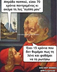 Greek Memes, Greek Quotes, Funny Memes, Hilarious, Jokes, Ancient Memes, Funny Phrases, Quality Memes, Beach Photography
