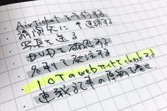 ゼブラ「マイルドライナー」グレー色を使ったタスク管理 ー 棒線を上書きするよりも、グレーのラインを入れたほうが、元の字が読みやすい。