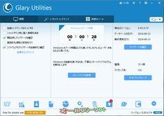 Glary Utilities 5.53.0.74   Glary Utilities--概要--オールフリーソフト