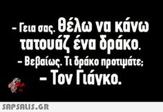 Humorous Quotes, Funny Greek, Greeks, Just For Laughs, The Funny, Laughing, Best Quotes, Funny Pictures, Lol