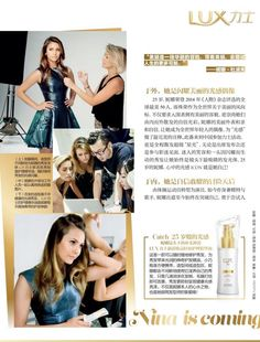 Nina Dobrev – Femina China (September 2014)