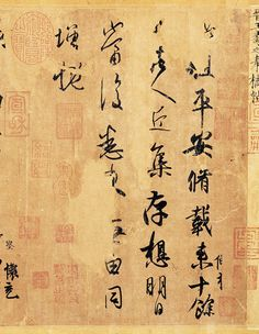 A Tang dynasty reproduction of the work of Wang Xi-zhi (303-361), known as the Sage of Calligraphy. Though none of his original pieces remain today, his works have been copied by generations of calligraphy enthusiasts. (Courtesy of the National Palace Museum)