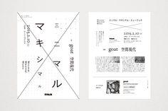 """舞台芸術の国際見本市「TPAMショーケース」参加作品、goat・空間現代によるライブパフォーマンス「Minimal Maximal Music」フライヤー–Flyer design for the live performance """"Minimal Maximal Music"""".February, 2015"""
