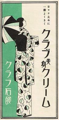 昭和4年 クラブ美身クリーム/クラブ石鹸