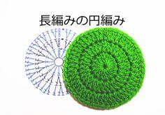 円編み(長編み3段目まで):かぎ編みの基本 How to Crochet
